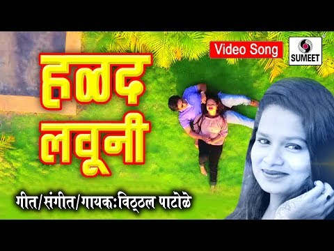 Halad Launi - Video Song - Marathi Love Song - Sumeet Music