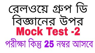Railway  Group D Online Mock Test -2