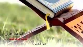 أجمل نشيد عن القرآن الكريم