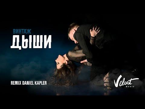Анна Плетнёва | Винтаж - Дыши | Remix Daniel Kapler