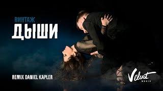 Смотреть клип Анна Плетнёва | Винтаж - Дыши | Remix Daniel Kapler