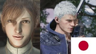 Devil May Cry V Kyrie & Nero Romance (Japanese Dub)