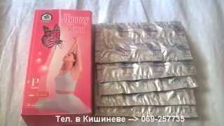Капсулы для похудения, Лишоу Мини Розовое в Кишиневе