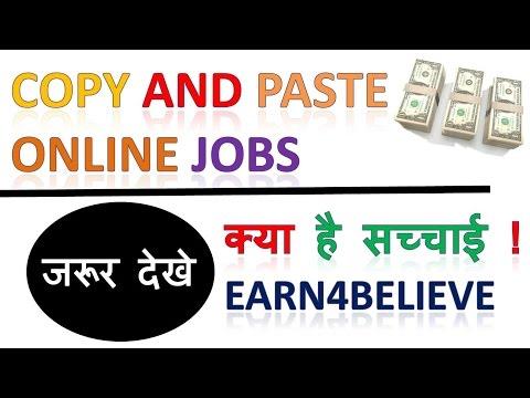 Paise kamane ke tarike   Copy and Paste Online Jobs jane sach kya hai