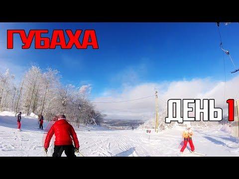 Горнолыжный курорт ГУБАХА   День первый. GoPro