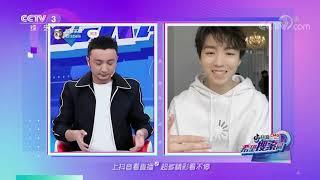 [希望搜索词]王俊凯学业工作两不误 活力满满开启复工之旅!| CCTV综艺
