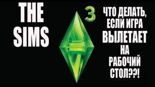 Вылетает Симс 3 [Решение. Win 7]