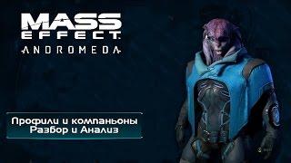 Mass Effect Andromeda - Профили и компаньоны разбор и анализ