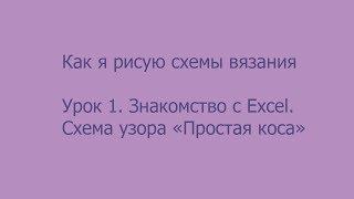 составление схем вязания в Excel. Урок 1. Знакомство с Excel. Узор Простая коса