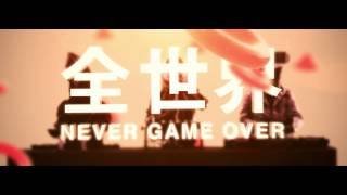 CTS「全世界 NEVER GAME OVER」Teaser