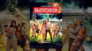 Выпускной (2014) | Фильм в HD