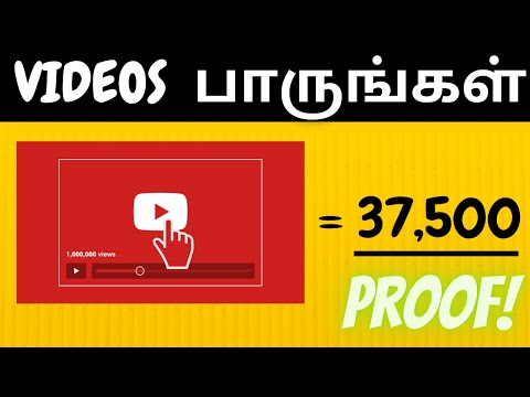 Earn 37,500 Watching Videos for FREE! (Earn PayPal Money Fast) - Tamil