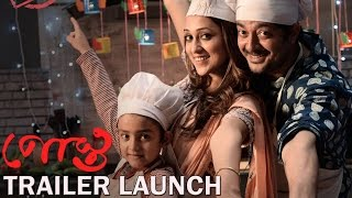 POSTO TRAILER LAUNCH EVENT   BENGALI FILM   RELEASING 12TH MAY