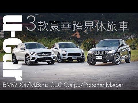 Bob閃評分析 BMW X4、M.Benz GLC Coupé與Porsche Macan - 3款豪華跨界休旅車 | U-CAR 集體評比