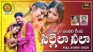 MUTHYALA PANDHIRI KINDA - NEW FOLK SONG 2020 | SHANKAR PODDUPODUPU | KEERTHANA | @Bathukamma Music