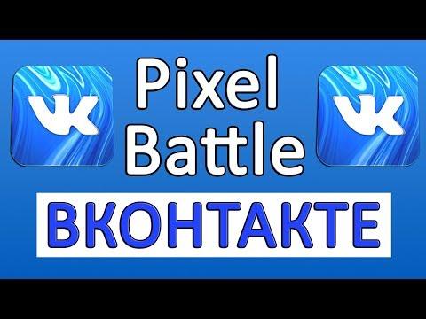 Pixel Battle в ВК 2019 💣💢💣💢💣