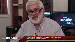 Σπύρος Κωνσταντινιδης - υποψήφιος Περ. Σύμβουλος Π.Ε. Κοζάνης ΑΡ.ΣΥ ΑΝΑΤΡΟΠΗ