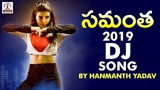 Super hit dj folk song, samantha 2019 song on lalitha audios and videos by telangana singer hanmanth yadav gotla. for more songs, new te...