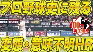【ギータ速報】本日『最高に意味不明な本塁打』オブ・ザ・イヤーが決定しました