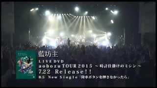 7/22(水)発売、LIVE DVD『aobozu TOUR 2015 ~時計仕掛けのミシン~ at 渋...