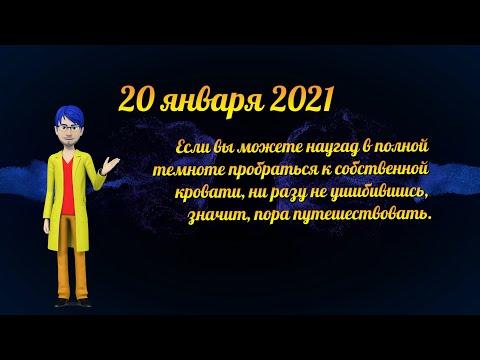 Гороскоп на сегодня 20 января 2021 от AstroHelper