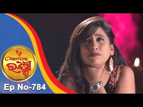 Ama Ghara Laxmi   Full Ep 784   9th Nov 2018   Odia Serial – TarangTV thumbnail