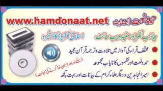 Islamic urdu nasheed, audio nazmain, hamd o naat, hamdonaat.net