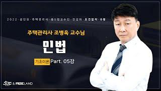 [공인모] 2022 주택관리사 민법 5강 조병욱 교수 …
