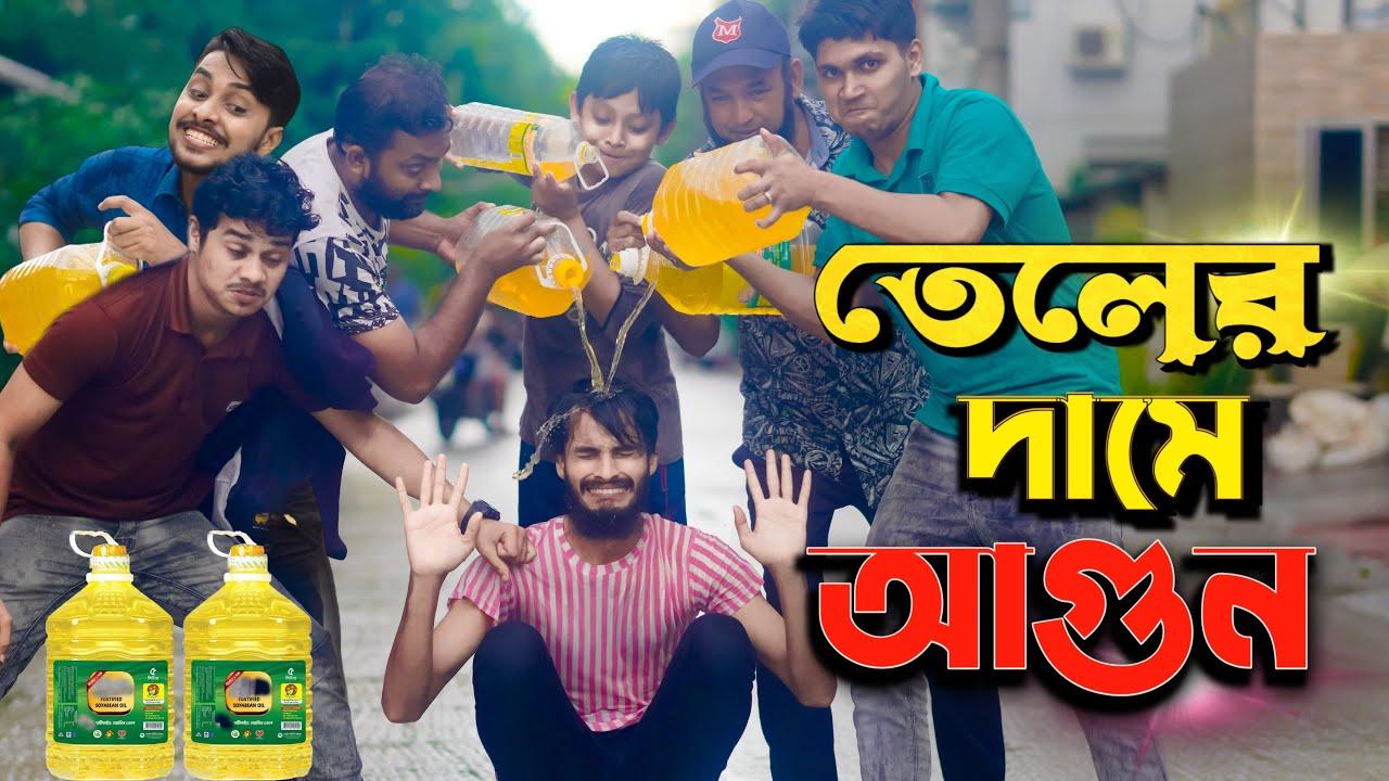 Download দেশী তেলের দামে আগুন   Bangla Funny Video   Family Entertainment bd   Desi Cid  