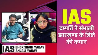 Toppers' Success Story: IAS Bhor Singh Yadav and IAS Anjali Yadav Succes Story, strategy, Preparation Tips and Interview- watch video
