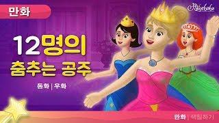 12명의 춤추는 공주 - 동화 - 만화 - 어린이를 위한 동화 - 만화 애니메이션 어린이를 위한 이야기