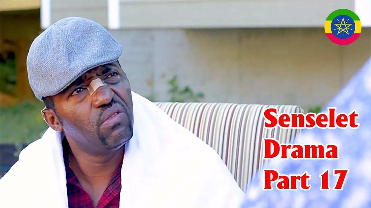 Watch Senselet Drama - Part 17 (Ethiopian Drama) - YouTube