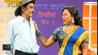 Chhichhora No 1 | छिछोरा नम्बर 1 | Rampat Harami Comedy In Hindi | Nautanki Full