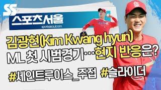 'KK' 김광현, ML 시범경기 첫 등판…현지 반응은?…