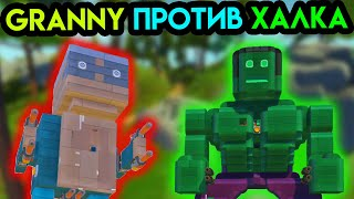 Scrap Mechanic | Granny против Халка