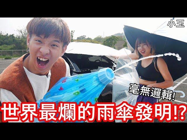 【小玉】毫無邏輯!世界最爛的雨傘發明!?【小玉差點出車禍】