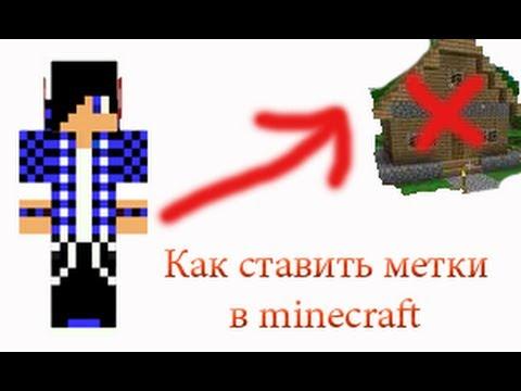как ставить метку в minecraft
