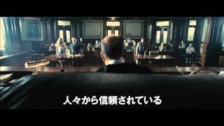 ジャッジ 裁かれる判事 特典映像付き(字幕版) (予告編) thumbnail