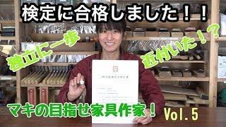 2級家具製作技能士検定に合格しました!!マキの目指せ家具!Vol.5
