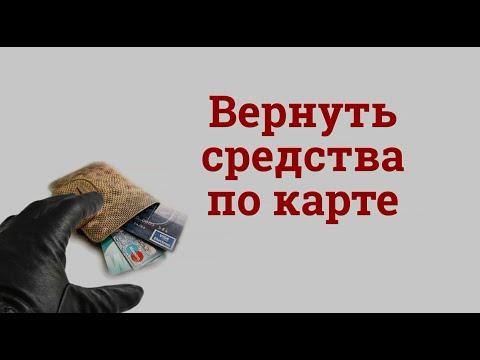 Как вернуть средства, украденные с банковской карты