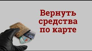 Как вернуть средства, украденные с банковской карты(, 2016-04-19T10:07:50.000Z)