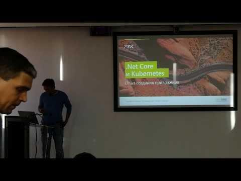 Запускаем в K8S микросервисы на .NET Core - наш опыт