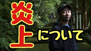 いしだ壱成の一番星 このチャンネルは俳優、ミュージシャンのいしだ壱成が普段の出来事から思い出話、テレビでは話せないような話まで様々なトピックをトークしていく ...