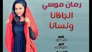 جديد النجمة رمان موسي - الجافانا ونسانا