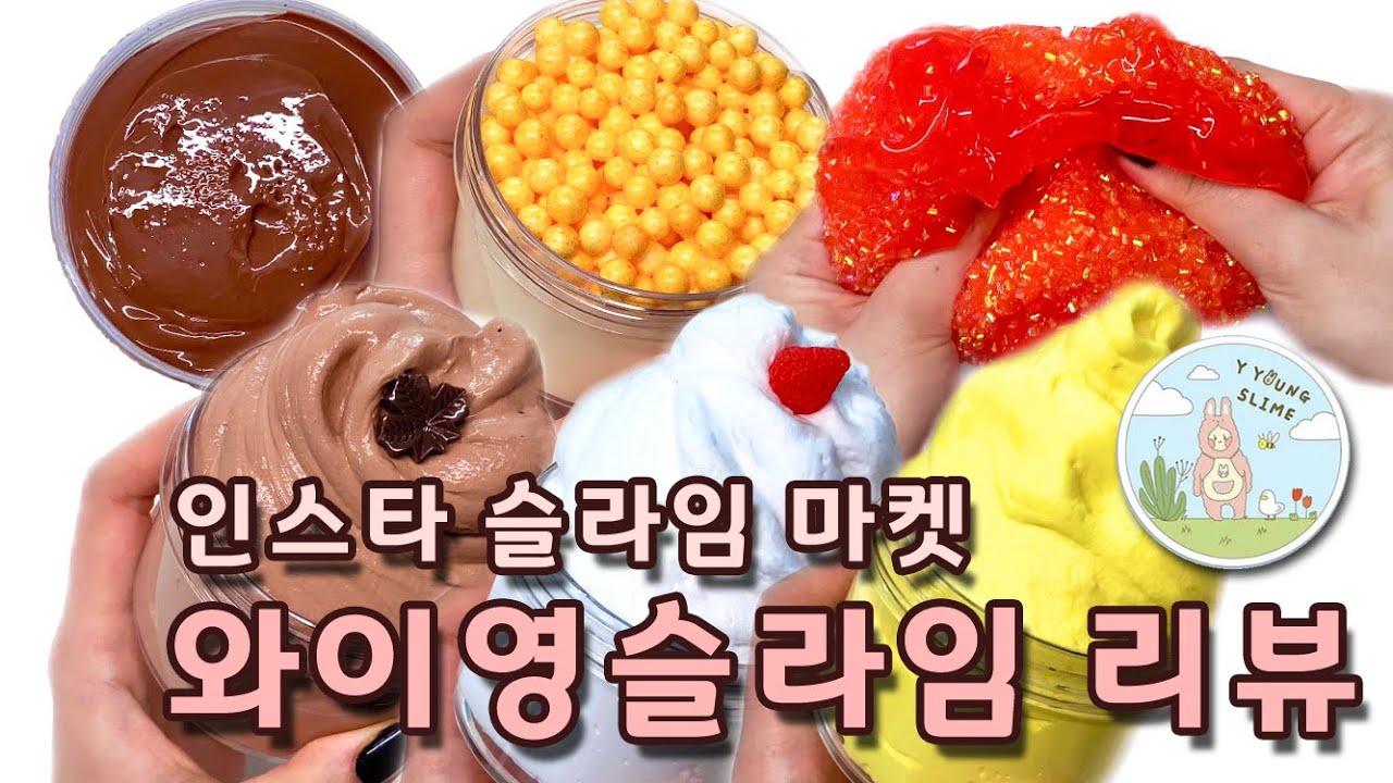🐥유슬유이 총집합! 와이영슬라임 리뷰🐥ㅣ 조물딱슬라임 jomulttackslime