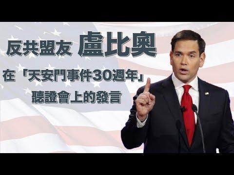 反共》Marco Rubio在「天安门事件30周年」听证会上的发言|KO3316