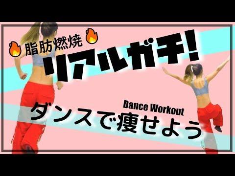 10分間【リアルガチ🔥脂肪燃焼】ダンスでダイエット #033
