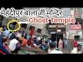 mehandipur Balaji mandir rahasya, Secrets About mehandipur Balaji Temple Part-2 ||