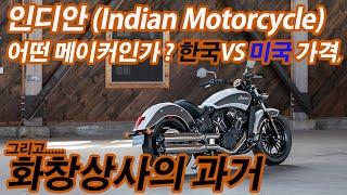 인디안(Indian Motorcycle) 어떤메이커? …