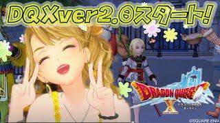 【DQXver2.0】みんなと進めるドラクエX【ネタバレあり】